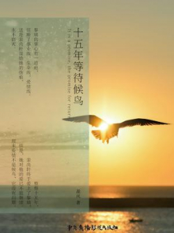 Fifteen Years Of Waiting For Migratory Birds