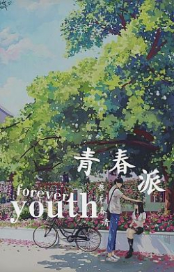 Forever Youth