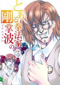 Hokuto No Ken & Toaru Kagaku No Railgun - Toaru Kenpouka No Goushouha (Doujinshi)